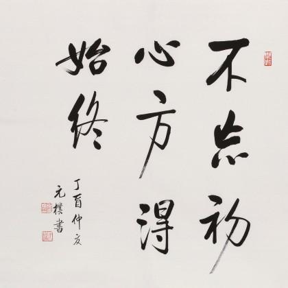 夏广田 四尺斗方《不忘初心 方得始终》著名启功体书法家(询价)