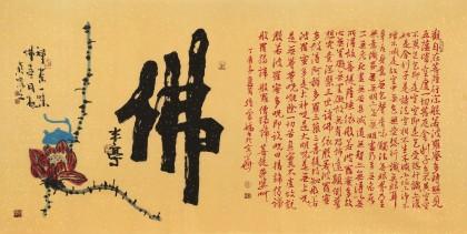 董平茶 四尺《佛》 中国诗画协会理事