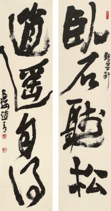 赵青 对联《卧石听松 逍遥自得》 西安书法院院长