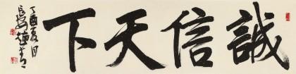 赵青 四尺对开《诚信天下》  西安书法院院长