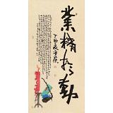 董平茶 四尺《业精于勤》 中国诗画协会理事