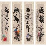 董平茶 四条屏《超然思不群》 中国诗画协会理事