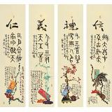董平茶 四条屏《仁义礼信》 中国诗画协会理事