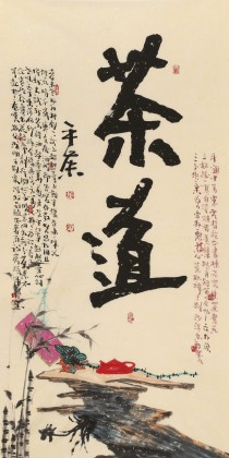 董平茶 四尺《茶道》 中国诗画协会理事