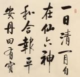 夏广田 四尺《一日清闲自在仙》著名启功体书法家(询价)