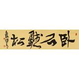 【已售】赵青 四尺对开《卧石听松》  西安书法院院长