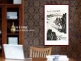 申凌翔 四尺三开《雨后漓江》 广西最新博彩大全名家