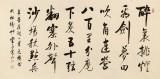 夏广田 四尺《醉里挑灯看剑》著名启功体书法家(询价)