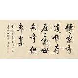 【已售】夏广田 四尺《传家有道惟存厚》著名启功体书法家(询价)