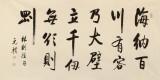 夏广田 四尺《海纳百川 有容乃大》著名启功体书法家(询价)