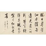 夏广田 四尺《胜日寻芳泗水滨》著名启功体书法家(询价)