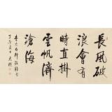 夏广田 四尺《长风破浪会有时》著名启功体书法家(询价)