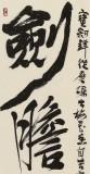 赵青 四尺对开《剑胆琴心》  西安书法院院长