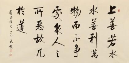 夏广田 四尺《水善利万物而不争》著名启功体书法家(询价)