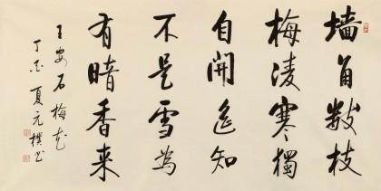 夏广田 四尺《墙角数枝梅》著名启功体书法家(询价)