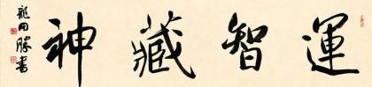 【已售】龙开胜 四尺对开《运智藏神》中书协理事 北京书协副主席