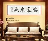 【已售】龙开胜 四尺对开《紫气东来》中书协理事 北京书协副主席