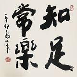 【已售】高山三尺斗方书法《知足常乐》