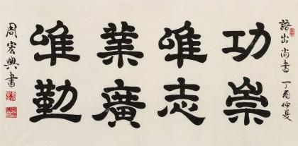 【已售】周宏兴 四尺《功崇唯志 业广唯勤》 当代隶书大家(询价)