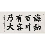 【已售】唐云来 四尺《海纳百川 有容乃大》 天津市书协主席 书坛名家