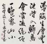 【已售】唐云来 四尺《望岳》 天津市书协主席 书坛名家