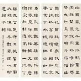【已售】闫长河 四条屏《沁园春·雪》 中书协会员