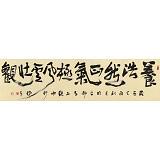 【已售】赵青 六尺对开《养浩然正气 极风云壮观》 西安书法院院长