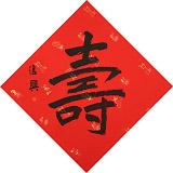 张复兴 吉祥书法《寿》 文化部中国画学会常务理事