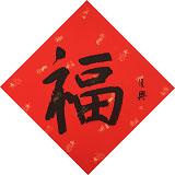 张复兴 吉祥书法《福》 文化部中国画学会常务理事