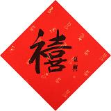 张复兴 吉祥书法《禧》 文化部中国画学会常务理事