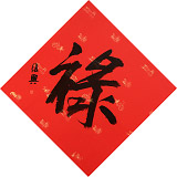 张复兴 吉祥书法《禄》 文化部中国画学会常务理事