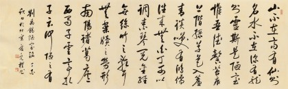 夏广田 八尺对开《陋室铭》 著名启功体书法家(询价)