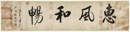 夏广田 四尺对开《惠风和畅》著名启功体书法家