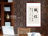 夏广田 四尺三开《诚信》著名启功体书法家(询价)