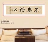 夏广田 四尺对开《不忘初心》著名启功体书法家(询价)