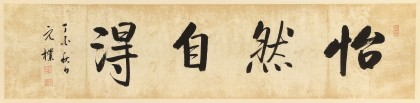夏广田 四尺对开《怡然自得》著名启功体书法家(询价)