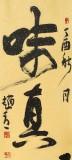 赵青 四尺对开《味真心醉》  西安书法院院长(询价)