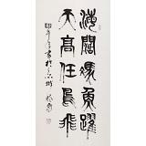 【已售】赵怀更 三尺《海阔凭鱼跃》 河北书协会员