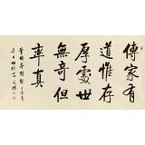 夏广田 四尺《传家有道惟存厚》著名启功体书法家(询价)