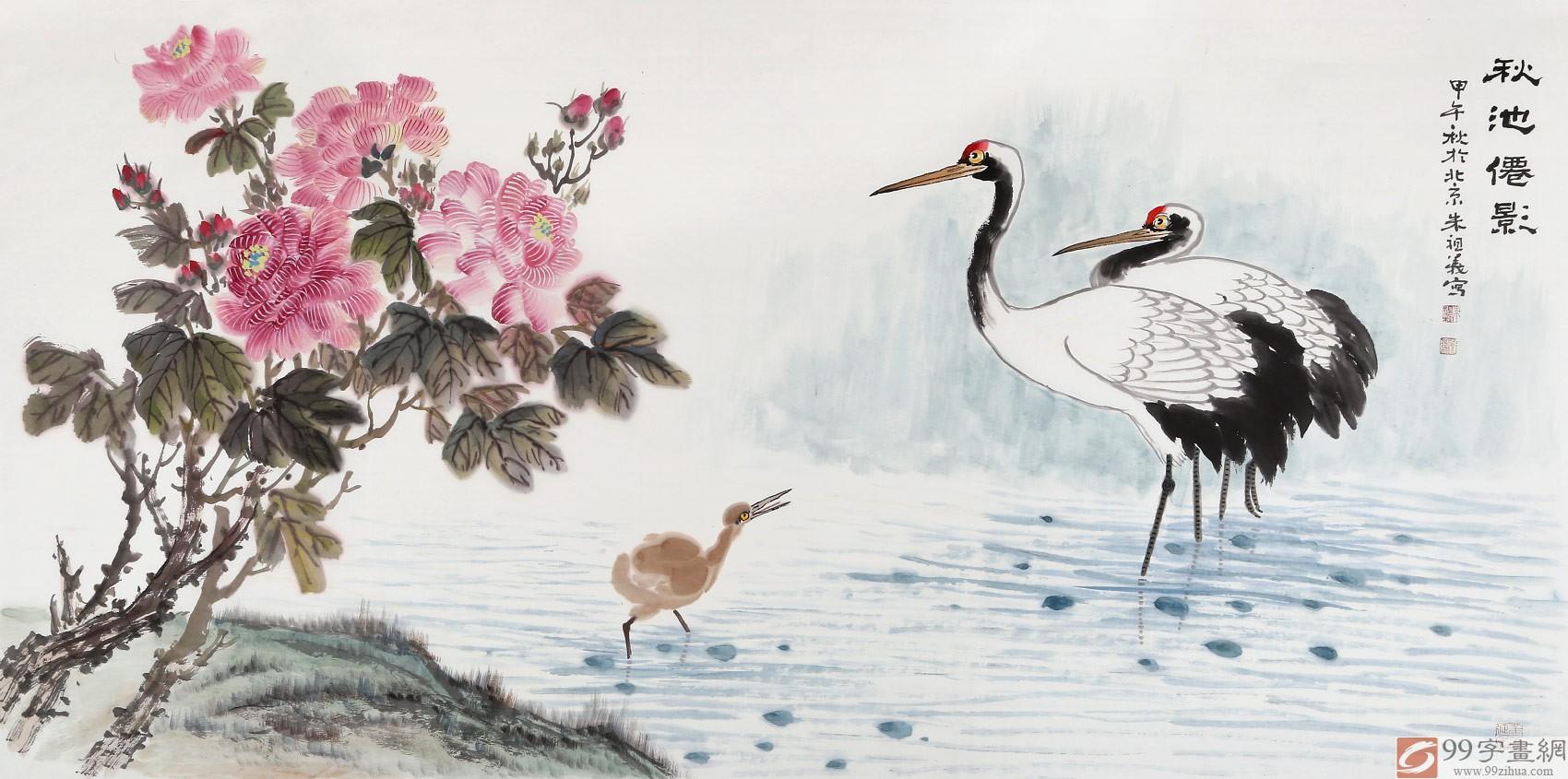 朱祖义 四尺国画仙鹤《秋池仙影》 中国老子书画院副