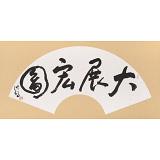 王洪锡 小尺寸《大展宏图》 原中国书画家协会副主席