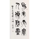 赵怀更 三尺《物华天宝 人杰地灵》 河北书协会员