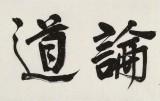 【已售】赵青 四尺对开《品名论道》  西安书法院院长