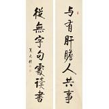 夏广田 对联《与有肝胆人共事》著名启功体书法家(询价)