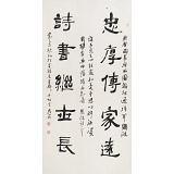 【已售】75岁老书法家刘岭安 四尺《忠厚传家远》