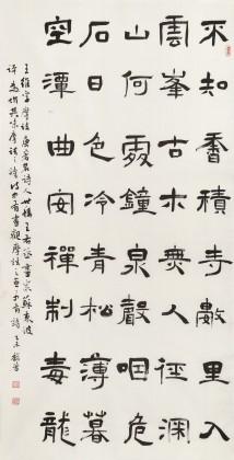 【已售】戴馥芳 四尺《过香积寺》中书协会员 现代书画艺术学会副会长