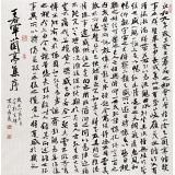 郭克辉 四尺斗方《王右军兰亭集序》 山西省书协会员