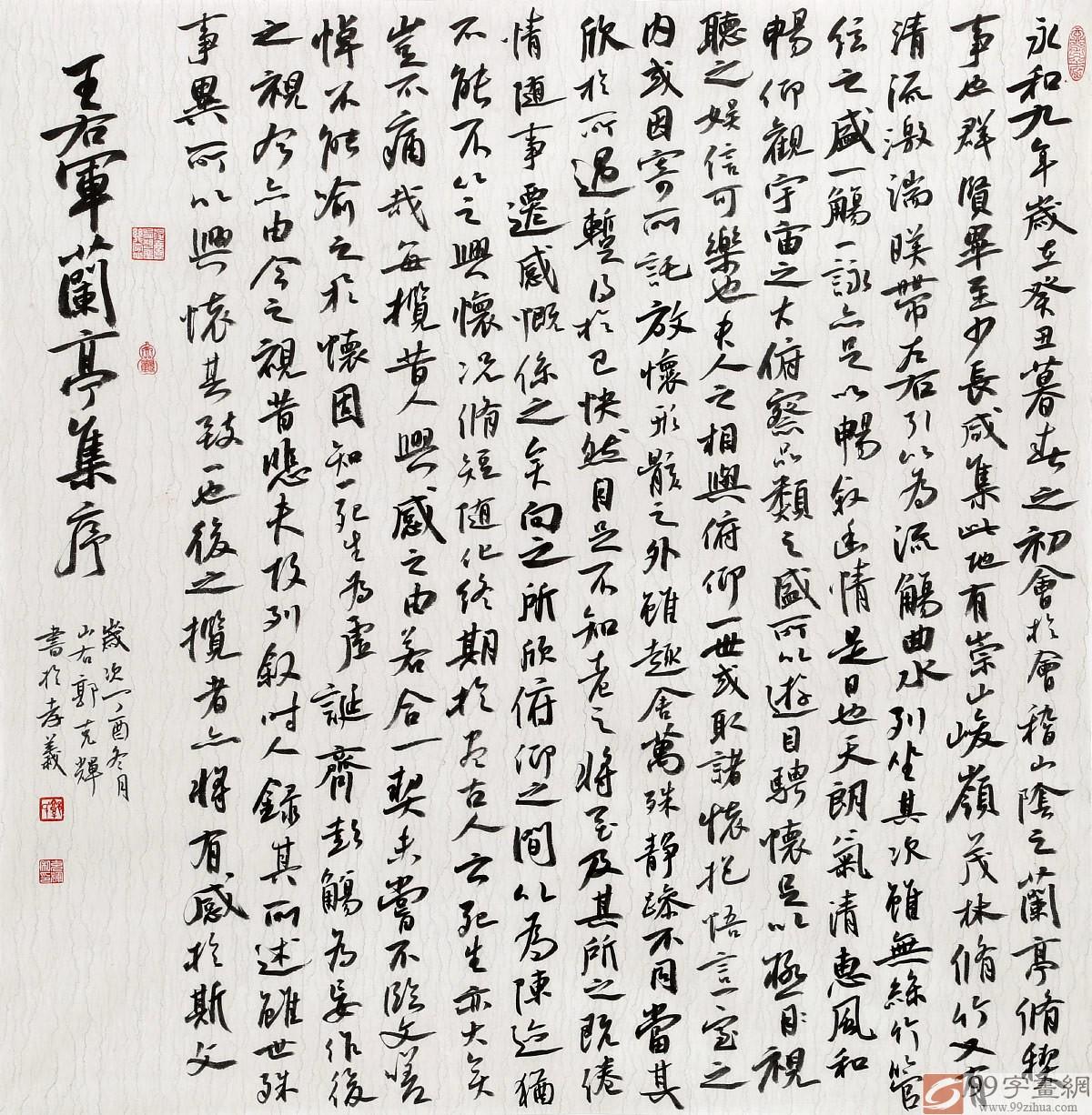 首页 书法作品 行书  品名:王右军兰亭集序                尺寸:68×