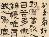 【已售】闫长河 四尺斗方《短歌行》 中书协会员