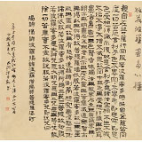 【已售】闫长河 四尺斗方《心经》 中书协会员